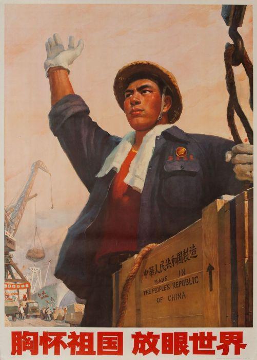 Плакат «Наши товары покупают по всему миру», Китай, середина XX века