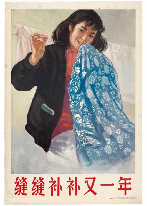 «Заштопаю и проношу ещё год», 1958 год