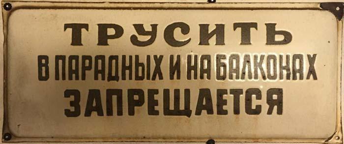 Табличка советских времен вызывает сегодня улыбки