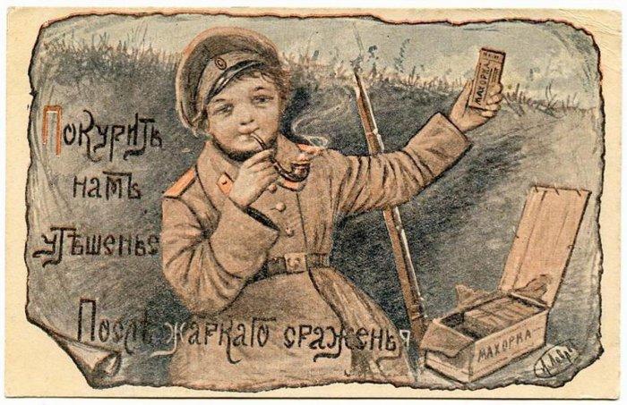 «Покурить нам утешенье после жаркого сраженья», открытка времен Первой мировой войны