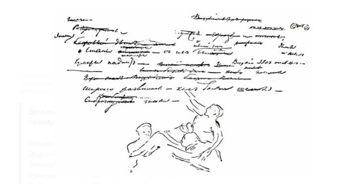 Черновик стихотворения Пушкина «Везувий зев открыл...»