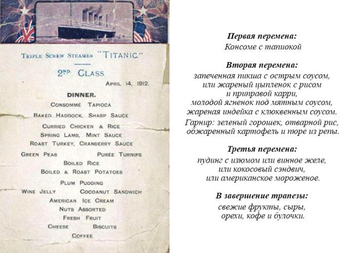 Обеденное меню пассажиров 2 класса Титаника