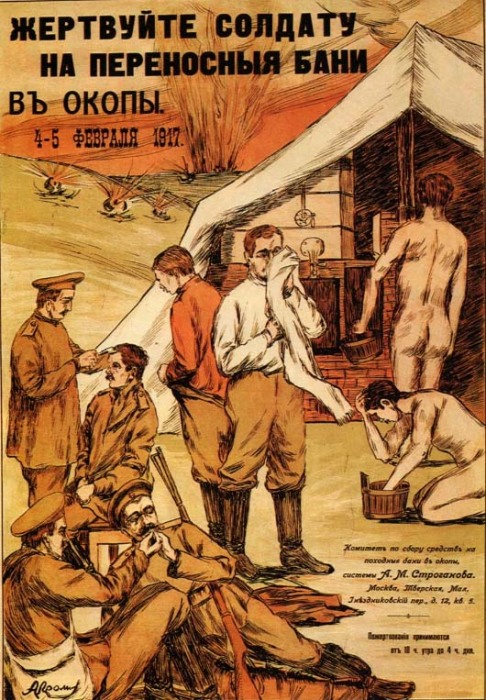 Социальная реклама «Жертвуйте солдатам на переносные бани»