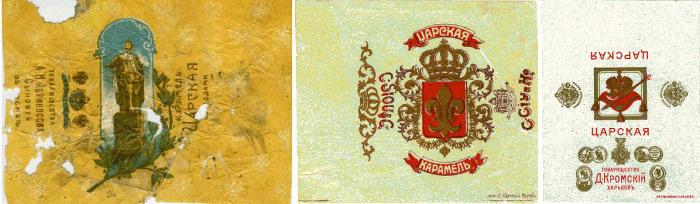 Популярная в XIX веке в России карамель «Царская» выпускалась несколькими концернами