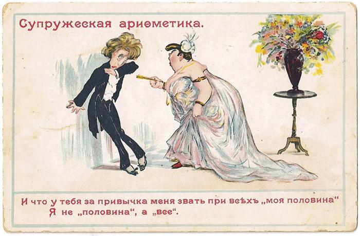 Открытка «Супружеская арифметика»