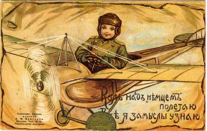 «Коль над немцем полетаю, все Ð¸Ñ Ð·Ð°Ð¼Ñ‹ÑÐ»Ñ‹ узнаю», открытка времен Первой мировой войны