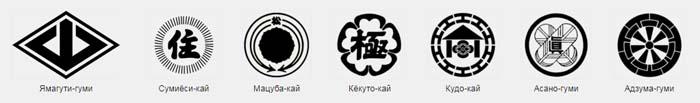 Современные эмблемы крупнейших кланов якудза