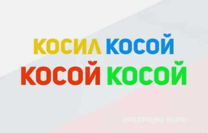Русский язык считается одним из самых сложных в мире