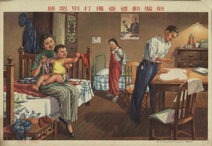 Плакат «Спи. Не мешай папе работать головой.»,  Китай, 1955 год