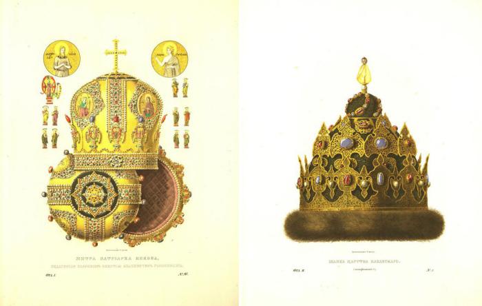 Митра патриарÑа Никона, подаренная боярином Никитою Ивановичем Романовым / Шапка царства Казанского.