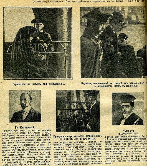 Газеты всего мира подробно освещали суд над Тарновской