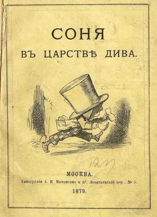 Обложка «Алисы» в первом (анонимном) переводе на русский язык, 1879 год, издательство «А. И. Мамонтов и Ко»