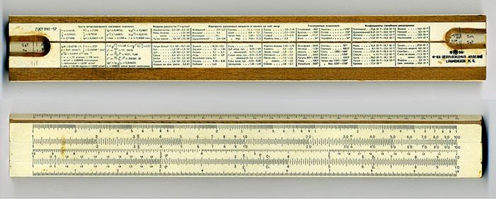 Логарифмическая линейка – аналоговый калькулятор