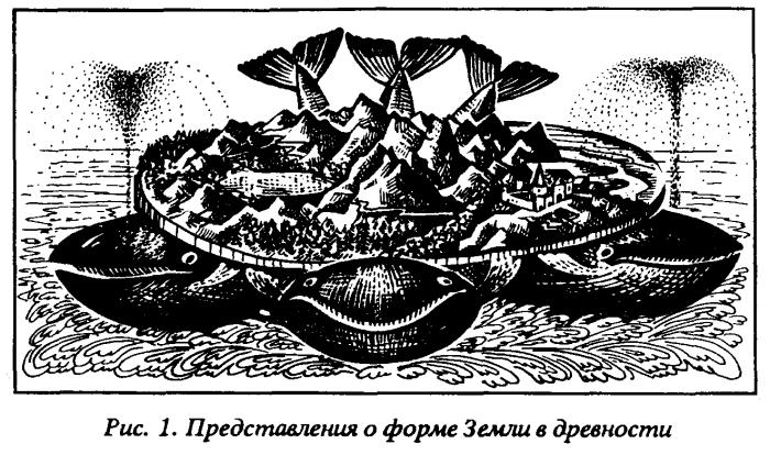 Земля на трех китах... но они же плывут в разные стороны!