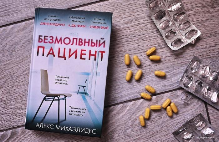 «Безмолвный пациент», Алекс Михаэлидес. / Фото: www.blogspot.com
