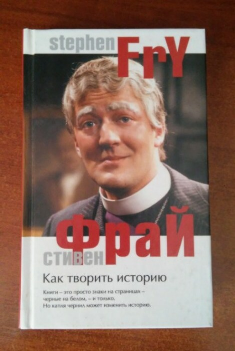 «Как творить историю», Стивен Фрай. / Фото: www.labirint.ru