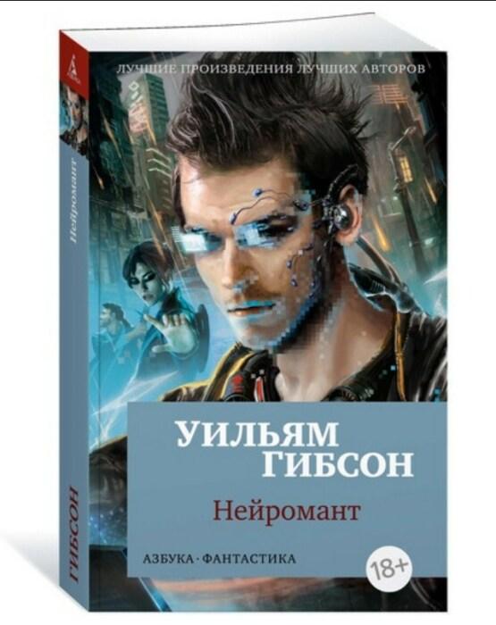 Уильям Гибсон, «Нейромант». / Фото: www.podpisnie.ru