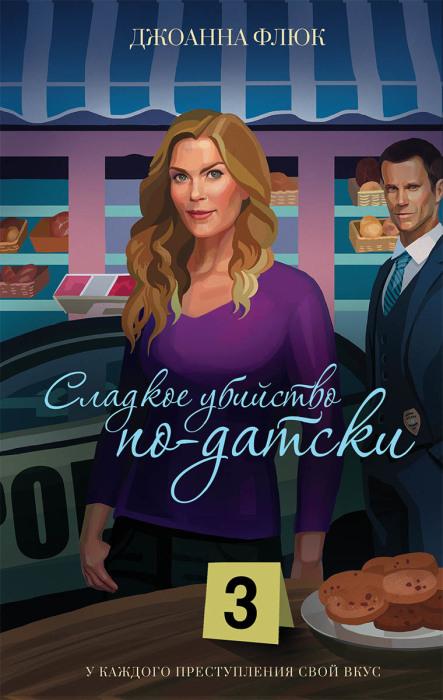 «Сладкое убийство по-датски», Джоанна Флюк. / Фото: www.bookbear.net
