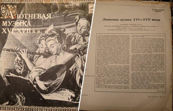 Пластинка «Лютневая музыка XVI–XVII веков»