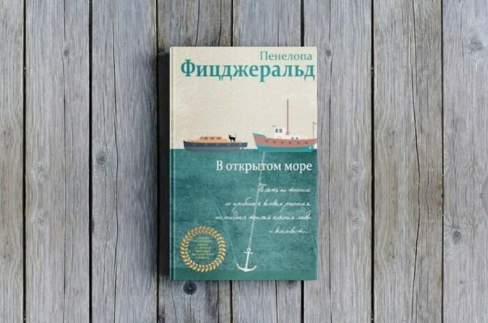 «В открытом море», Пенелопа Фицджеральд. / Фото: www.inspider.ru