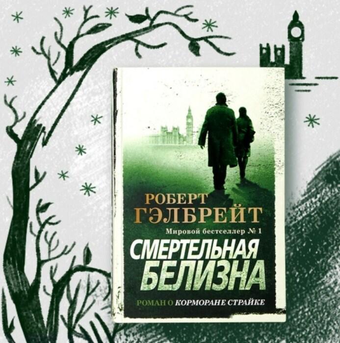 «Смертельная белизна», Роберт Гэлбрейт. / Фото: www.festima.ru