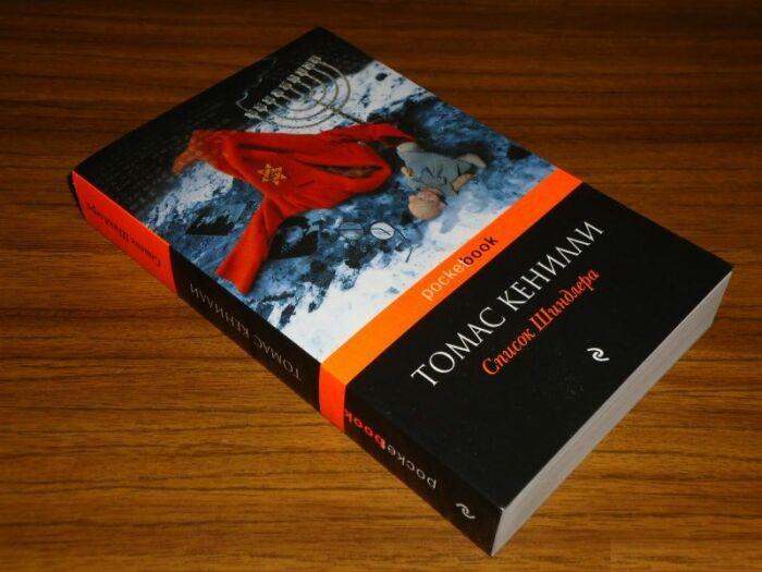 «Список Шиндлера», Томас Кенилли. / Фото: www.labirint.ru