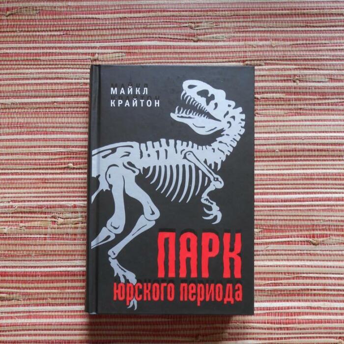Майкл Крайтон, «Парк Юрского периода». / Фото: www.youla.io