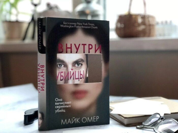 «Внутри убийцы», Майк Омер. / Фото: www.topbazarov.ru