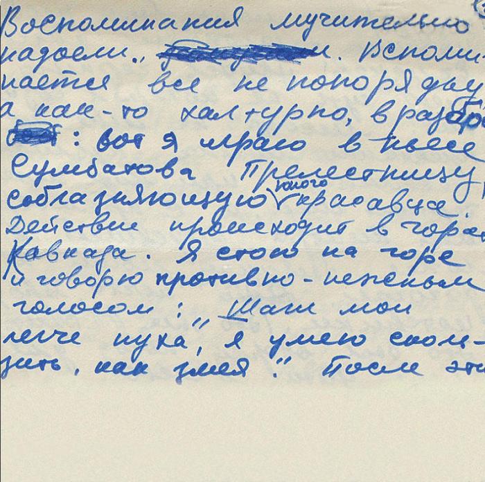Запись Раневской, хранящаяся в Государственном архиве. / Фото: www.f-ranevskaya.ru