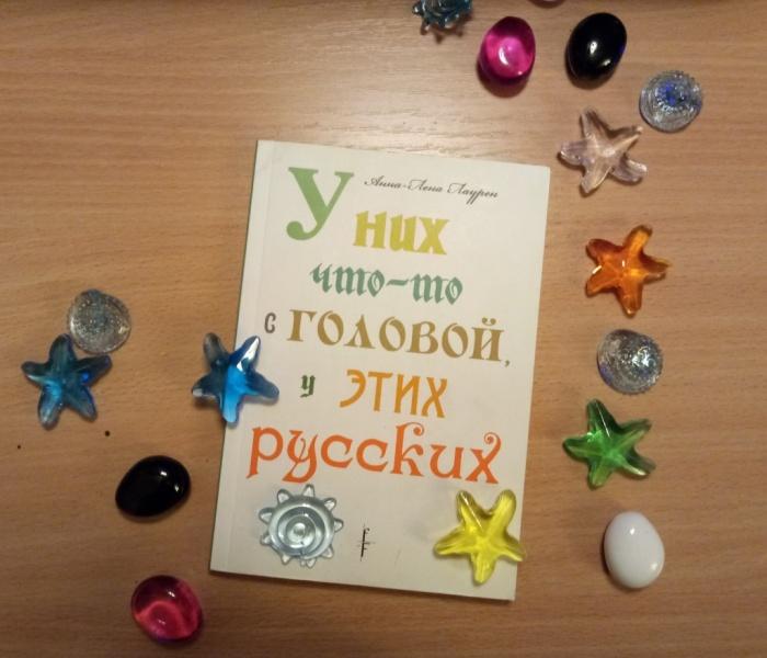 «У них что-то с головой, у этих русских», Анна-Лена Лаурен. / Фото: www.darudar.org