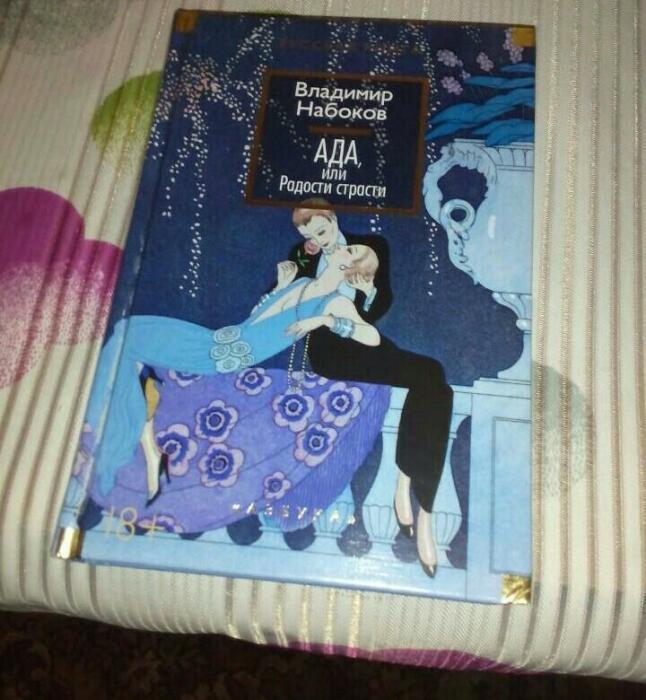 «Ада, или Радости страсти», Владимир Набоков. / Фото: www.youla.io