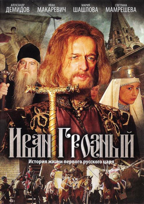 Постер к фильму «Иван Грозный». / Фото: www.kinopoisk.ru