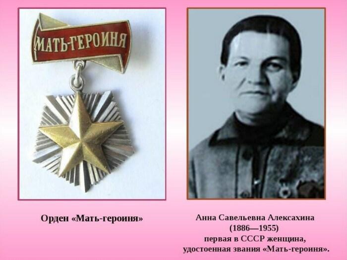 Анна Алексахина и орден «Мать-героиня».  / Фото: www.twimg.com