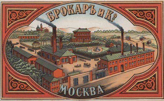 «Брокаръ и Ко». / Фото: www.novzar.ru