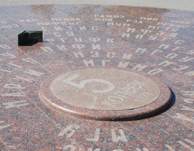 Памятник студенческим приметам, Москва. / Фото: www.моёмарьино.рф