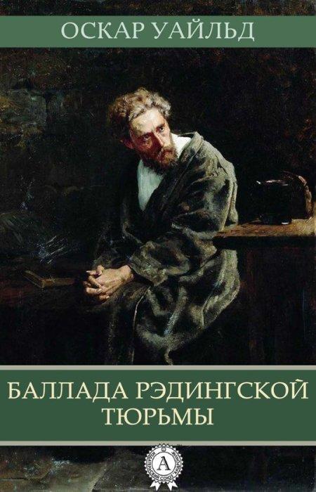 Оскар Уайльд, «Баллада Редингской тюрьмы». / Фото: www.s.s-bol.com