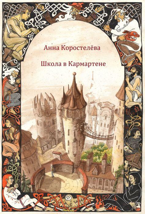Анна Коростелева, «Школа в Кармартене». / Фото: www.krupaspb.ru