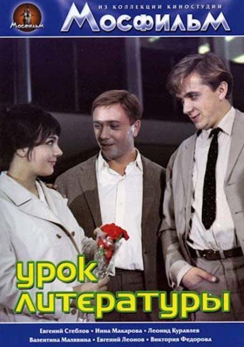 «Урок литературы», 1968 год. / Фото: www.tmdb.org