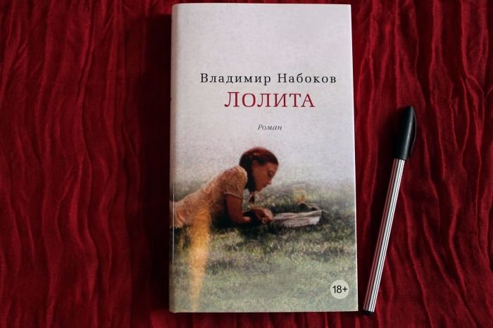 Владимир Набоков, «Лолита». / Фото: www.taday.ru