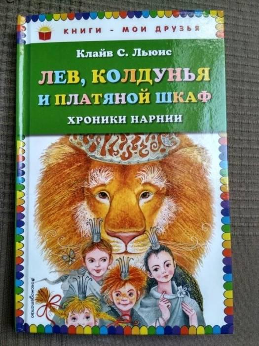 «Лев, колдунья и платяной шкаф», Клайв Льюис. / Фото: www.labirint.ru