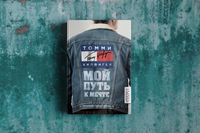 Томми Хилфигер, «Мой путь к мечте». / Фото: www.eksmo.ru