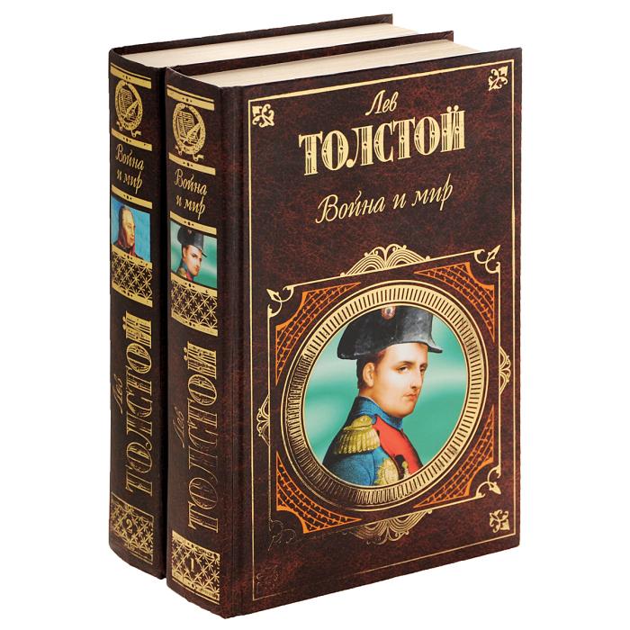 Лев Толстой, «Война и мир». / Фото: www.ozone.ru