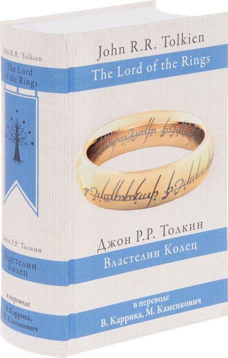 «Властелин колец», Джон Р.Р. Толкин. / Фото: www.ozone.ru
