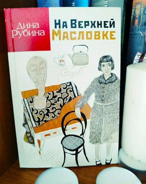 Дина Рубина «На Верхней Масловке». / Фото: www.youla.io