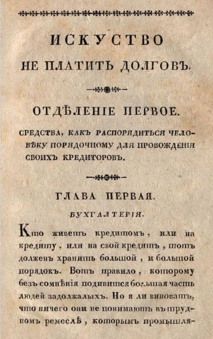 Способность человека избегать выплаты собственного долга Имбер называет искусством. / Фото: www.dlib.rsl.ru