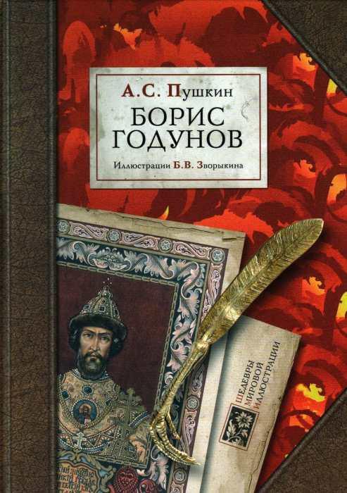 «Борис Годунов», Александр Пушкин. / Фото: www.calameoassets.com