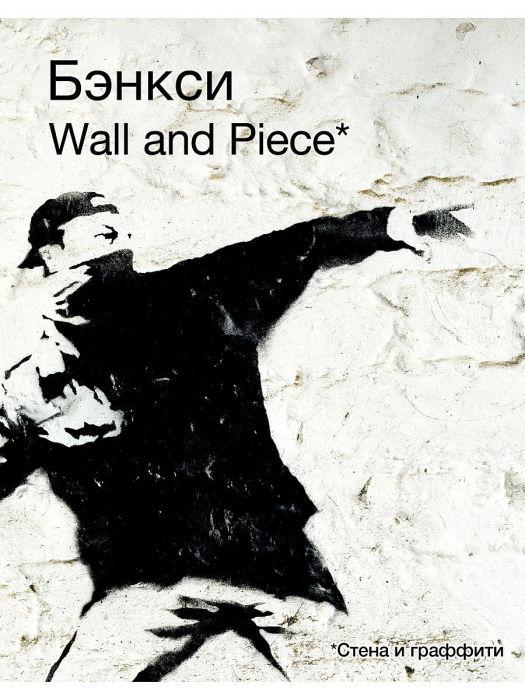 Бэнкси, «Wall and Piece». / Фото: www.wbstatic.net