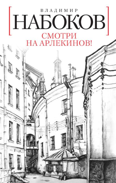 Владимир Набоков, «Смотри на арлекинов». / Фото: www.nemaloknig.com