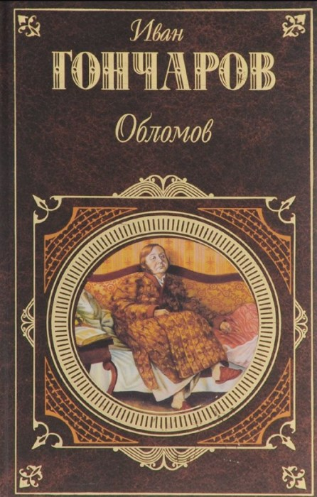 Иван Гончаров, «Обломов». / Фото: www.bookriver.ru