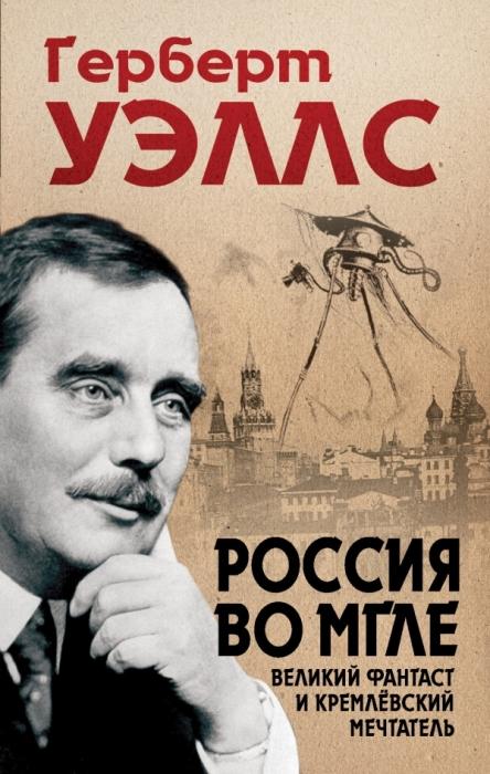 «Россия во мгле». / Фото: www.wcbook.ru